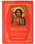 Москва Святые молитвы. Сборник наиболее употребляемых православными христианами молитв. Крупный шрифт