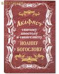 Переделкино-Издат Акафист святому апостолу и евангелисту Иоанну Богослову