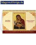 Свято-Троицкая Сергиева Лавра Православный перекидной календарь-домик на 2020 год