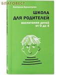 Дар, Москва Школа для родителей. Воспитание детей от 0 до 4. Екатерина Бурмистрова