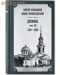 Дневник. Том 24. 1881-1883. Святой праведный Иоанн Кронштадтский