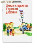 Белорусская Православная Церковь, Минск Деткам осторожным о правилах дорожных. Евгений Боровой