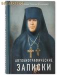 Отчий дом, Москва Автобиографические записки. Игумения Таисия (Солопова)