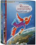 Общество памяти игумении Таисии Большое путешествие. Комплект в 3-х томах. Константин Певцов