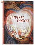Общество памяти игумении Таисии Сердце твое. Константин Певцов