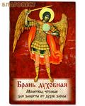 Ковчег, Москва Брань духовная. Молитвы, чтомые для защиты от духов злобы