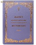 Общество памяти игумении Таисии Акафист Пресвятой Богородице в честь чудотворной иконы Ее Песчанская. Русский шрифт