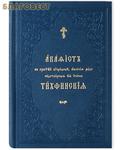 Общество памяти игумении Таисии Акафист Пресвятой Богородице ради чудотворной иконы Ее Тихвинская