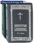 Книги на церковно-славянском языке