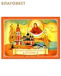 Православные праздники. Осень. Книжка-раскраска