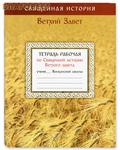 Белорусский Экзархат Тетрадь рабочая по Священной истории Ветхого Завета