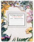 Белорусский Экзархат Тетрадь-конспект по Закону Божию
