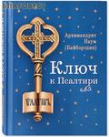 Сибирская Благозвонница Ключ к Псалтири. Архимандрит Наум (Байбородин)
