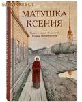 Отчий дом, Москва Матушка Ксения. Книга о святой блаженной Ксении Петербургской
