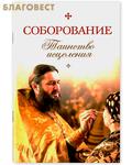 Сибирская Благозвонница Соборование. Таинство исцеления