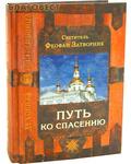 Сретенский монастырь Путь ко спасению. 2-ое издание. Святитель Феофан Затворник