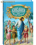 Благовест Библия для детей