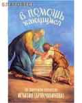 Благовест В помощь кающимся. По творениям святителя Игнатия (Брянчанинова)