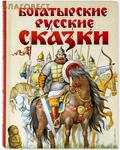 Эксмо Москва Богатырские русские сказки