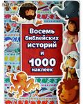 Российское Библейское Общество Восемь библейских историй и 1000 наклеек