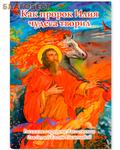 Духовное преображение Как пророк Илия чудеса творил. Рассказы о пророке для детей в изложении Елены Пименовой