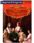 """Духовное преображение """"Какие прекрасные лица!.."""" Рассказы о царских детях, страстотерпцах. Н.В. Скоробогатько"""