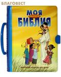 Российское Библейское Общество Моя самая первая Библия. Книга с ручкой и застежкой