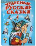Эксмо Москва Чудесные русские сказки