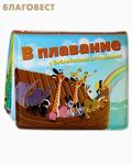 Российское Библейское Общество В плавание с библейскими историями! Непромокаемая книжка-игрушка для самых маленьких