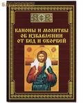 Каноны и молитвы об избавлении от бед и скорбей
