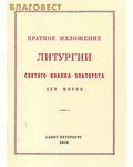 Санкт-Петербург Краткое изложение Литургии святого Иоанна Златоуста для мирян