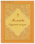 Общество памяти игумении Таисии Молитва в русской поэзии. Молитвослов в темнице сидящих