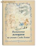 Общество памяти игумении Таисии Назначение женщины по учению Слова Божия. Составил священник Дмитрий Соколов