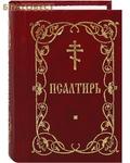 Благовест Псалтирь. Карманный формат. Русский шрифт