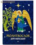 Белорусский Экзархат Молитвослов для малышей. В ассортименте