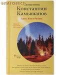 Никея Адам, Ева и Рязань. Священник Константин Камышанов