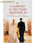 """Сибирская Благозвонница """"Славою и честию венчай я"""" О Таинстве Брака"""