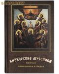Царское дело, Санкт-Петербург Кизические мученики. Святые помощники в бедах