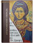 Никея Откровение образа. Творческий поиск и осмысление иконописного Предания