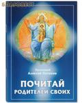 Переделкино-Издат Почитай родителей своих. Протоиерей Алексей Потокин