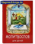 Белорусский Экзархат Молитвослов для детей. Цвет в ассортименте
