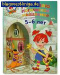 Эксмо Москва Развиваю логическое мышление. Для детей 5-6 лет