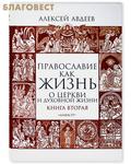 Алавастр Православие как жизнь. Книга вторая. Алексей Авдеев