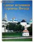 Рязань Святые источники Сергиева Посада. Путеводитель