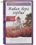 Эксмо Москва Живая вера сердца. Иоанн Кронштадтский