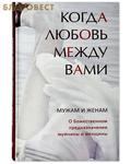 Ковчег, Москва Когда любовь между вами. Мужам и женам. О Божественном предназначении мужчины и женщины