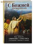 Ковчег, Москва С Божией помощью. Как обрести смирение и спастись