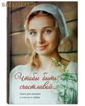 Издательский Дом ``Славянка`` Чтобы быть счастливой... Книга для женщин