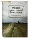 Москва Основы православной психологии (путь к исцелению). Священник Алексей (Мороз)