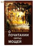Ковчег, Москва Что нужно знать о почитании святых мощей